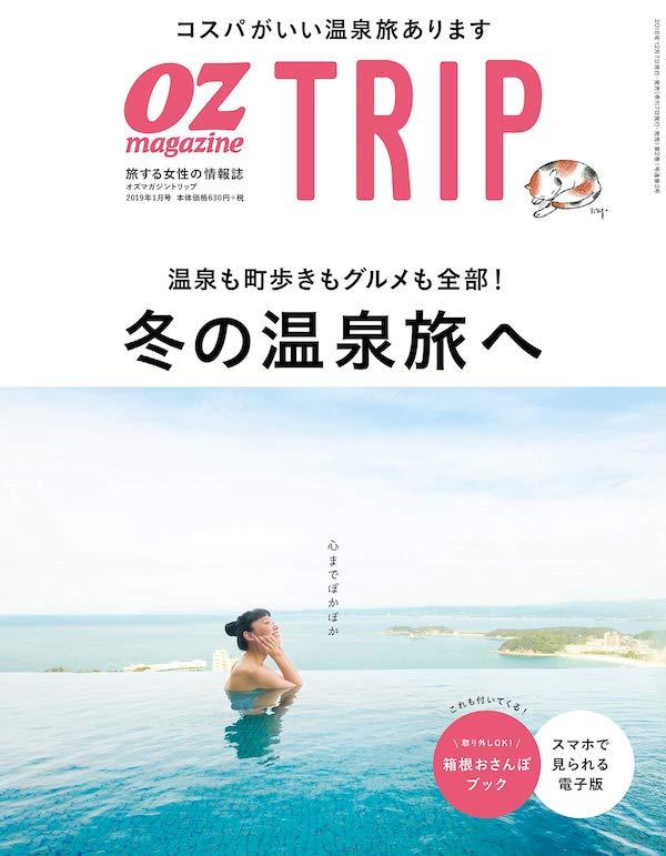 イヴレスホスピタリティが掲載された雑誌、ホテル紹介4