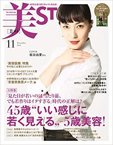 イヴレスホスピタリティが掲載された雑誌、ホテル紹介2
