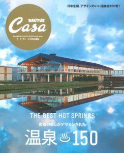 イヴレスホスピタリティが掲載された雑誌、ホテル紹介5