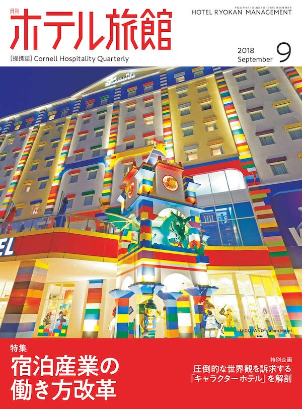 イヴレスホスピタリティが掲載された雑誌、ホテル紹介3