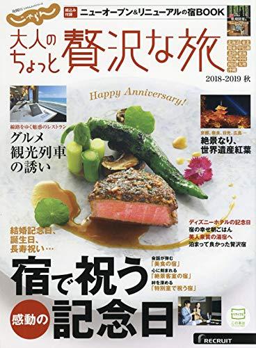イヴレスホスピタリティが掲載された雑誌、ホテル紹介1