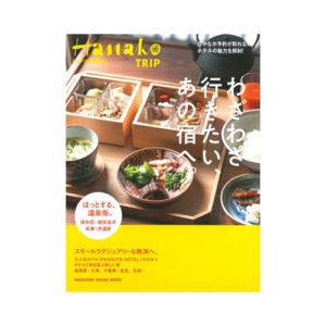 イヴレスホスピタリティが掲載された雑誌、ホテル紹介7